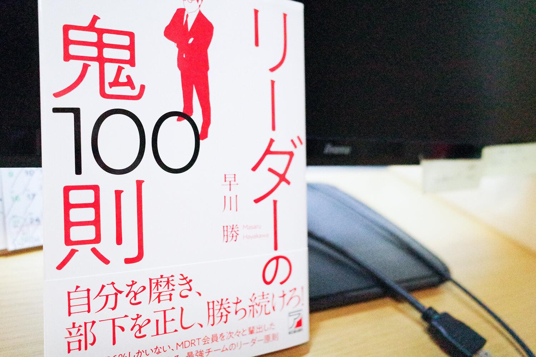 『リーダーの鬼100則』は実践からの生々しさが詰まった尖った本