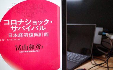 今週の一冊『コロナショック・サバイバル 日本経済復興計画』