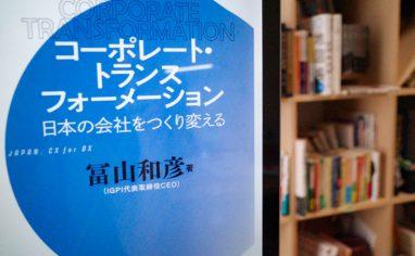 今週の一冊『コーポレート・トランスフォーメーション 日本の会社をつくり変える』