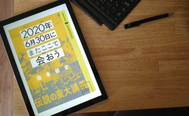 今週の一冊『2020年6月30日にまたここで会おう 瀧本哲史伝説の東大講義』
