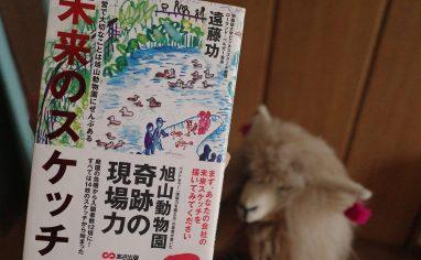 今週の一冊『未来のスケッチ -経営で大切なことは旭山動物園にぜんぶある-』