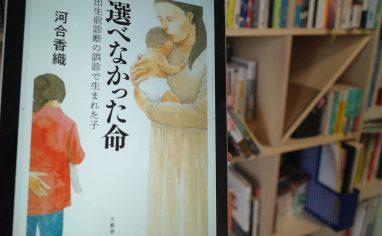今週の一冊『選べなかった命 出生前診断の誤診で生まれた子』