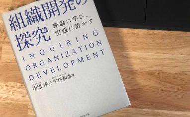 『組織開発の探究――理論に学び、実践に活かす』