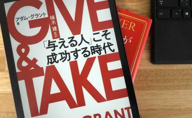 『GIVE&TAKE 「与える人」こそ成功する時代』