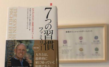 『7つの習慣ファミリー』