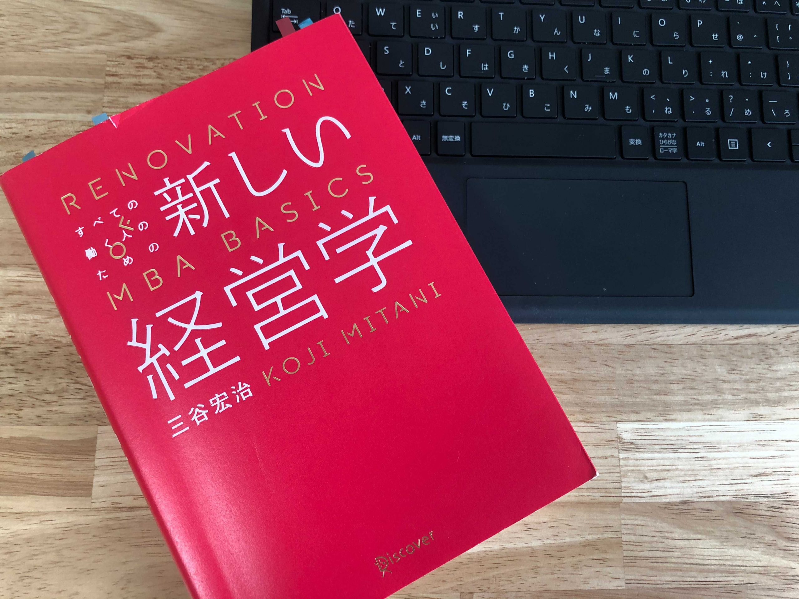 『新しい経営学』