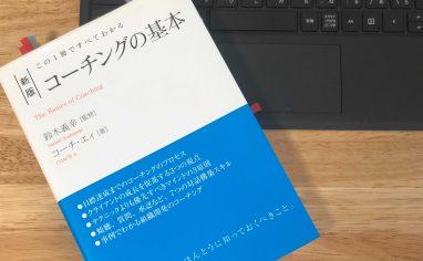 『この1冊ですべてわかる 新版 コーチングの基本』
