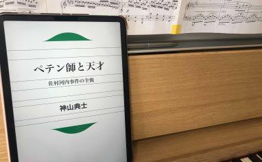 『ペテン師と天才 佐村河内事件の全貌』