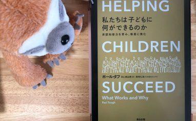 『私たちは子どもに何ができるのか——非認知能力を育み、格差に挑む』