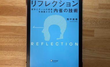 『リフレクション(REFLECTION) 自分とチームの成長を加速させる内省の技術』