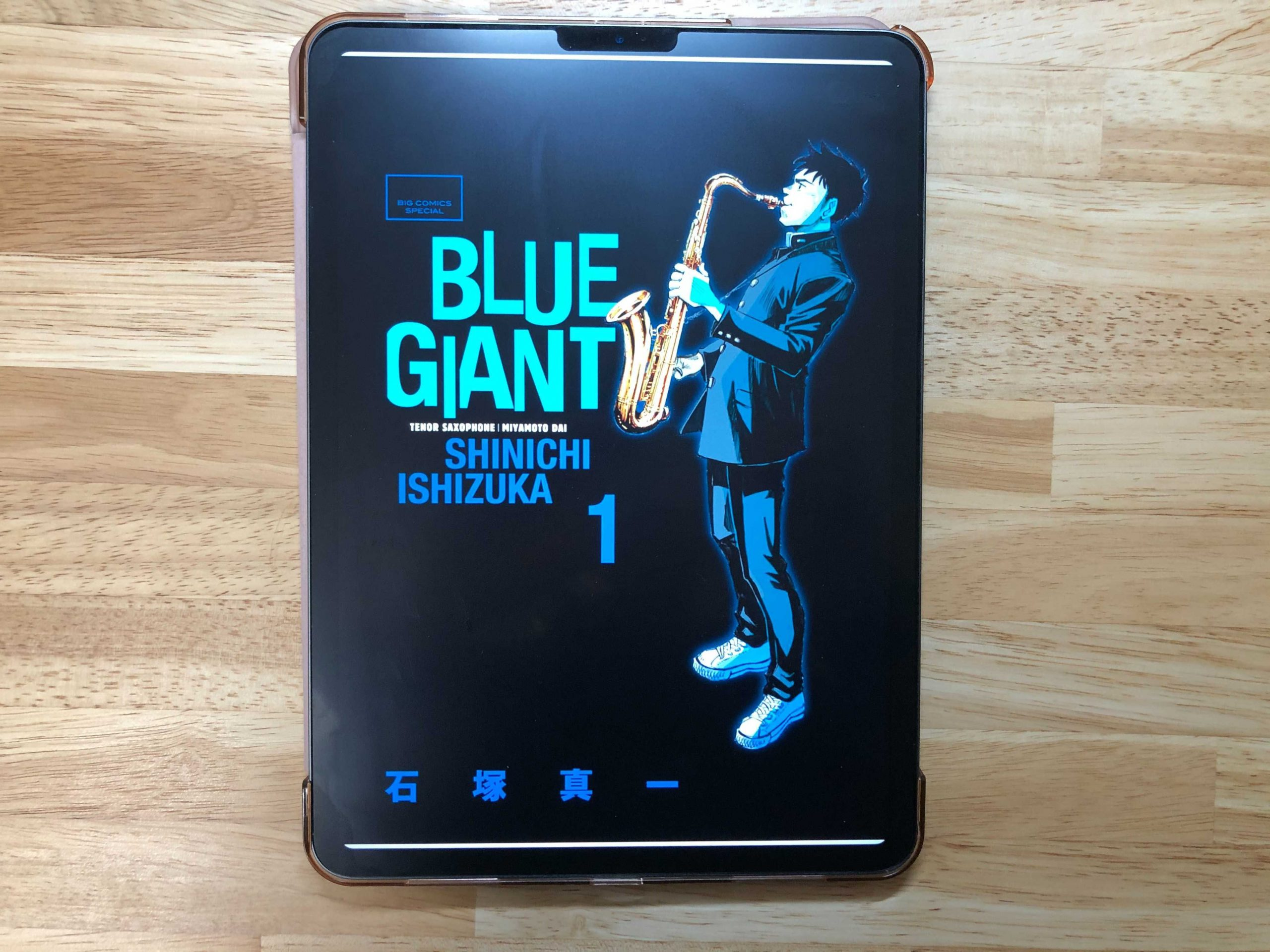 『BLUE GIANT』