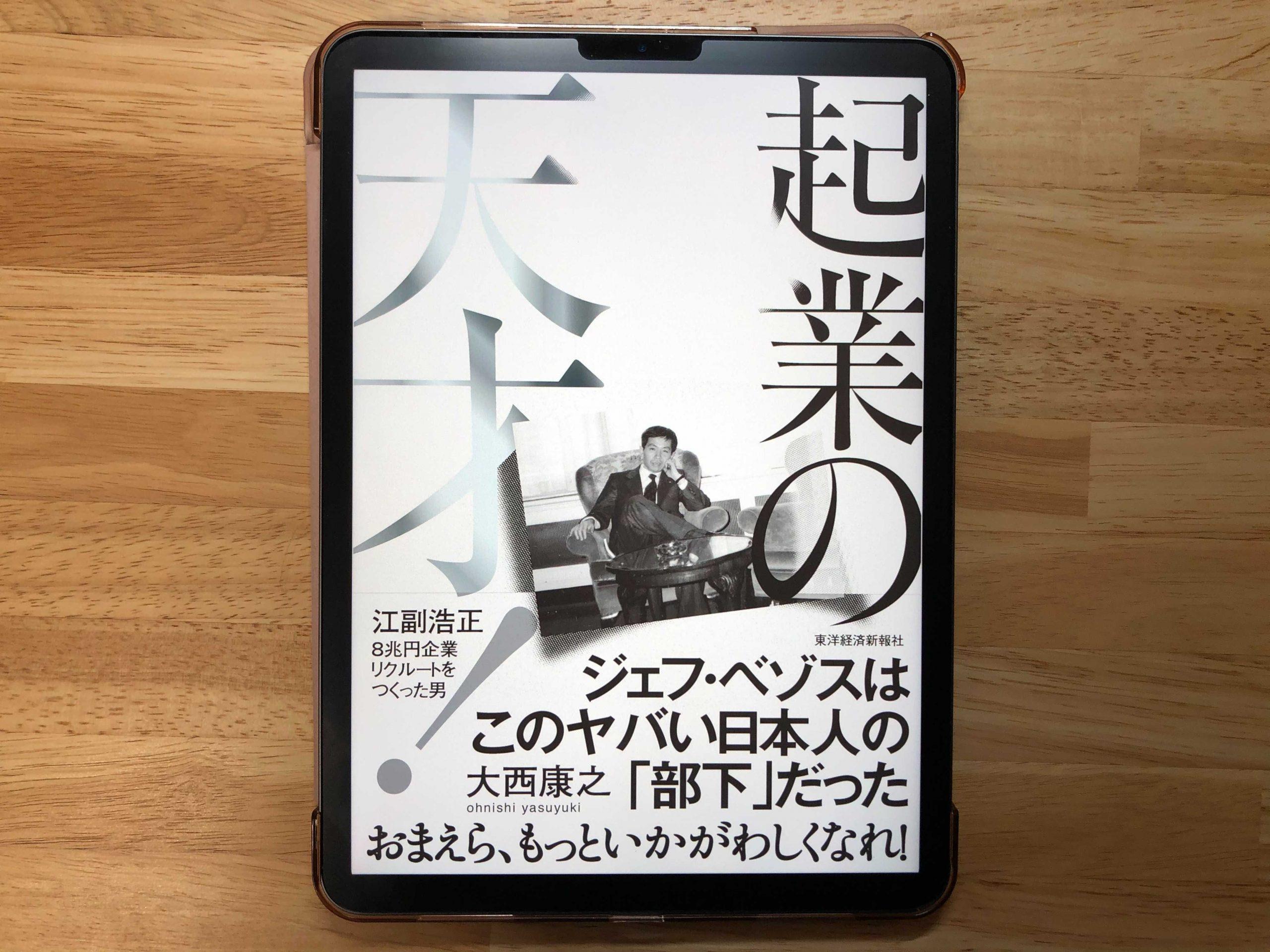 『起業の天才!―江副浩正 8兆円企業リクルートをつくった男』