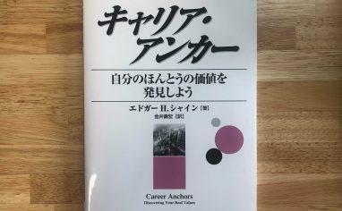 『キャリア・アンカー―自分のほんとうの価値を発見しよう』