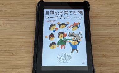 『自尊心を育てるワークブック―あなたを助けるための簡潔で効果的なプログラム』