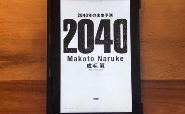 『2040年の未来予測』