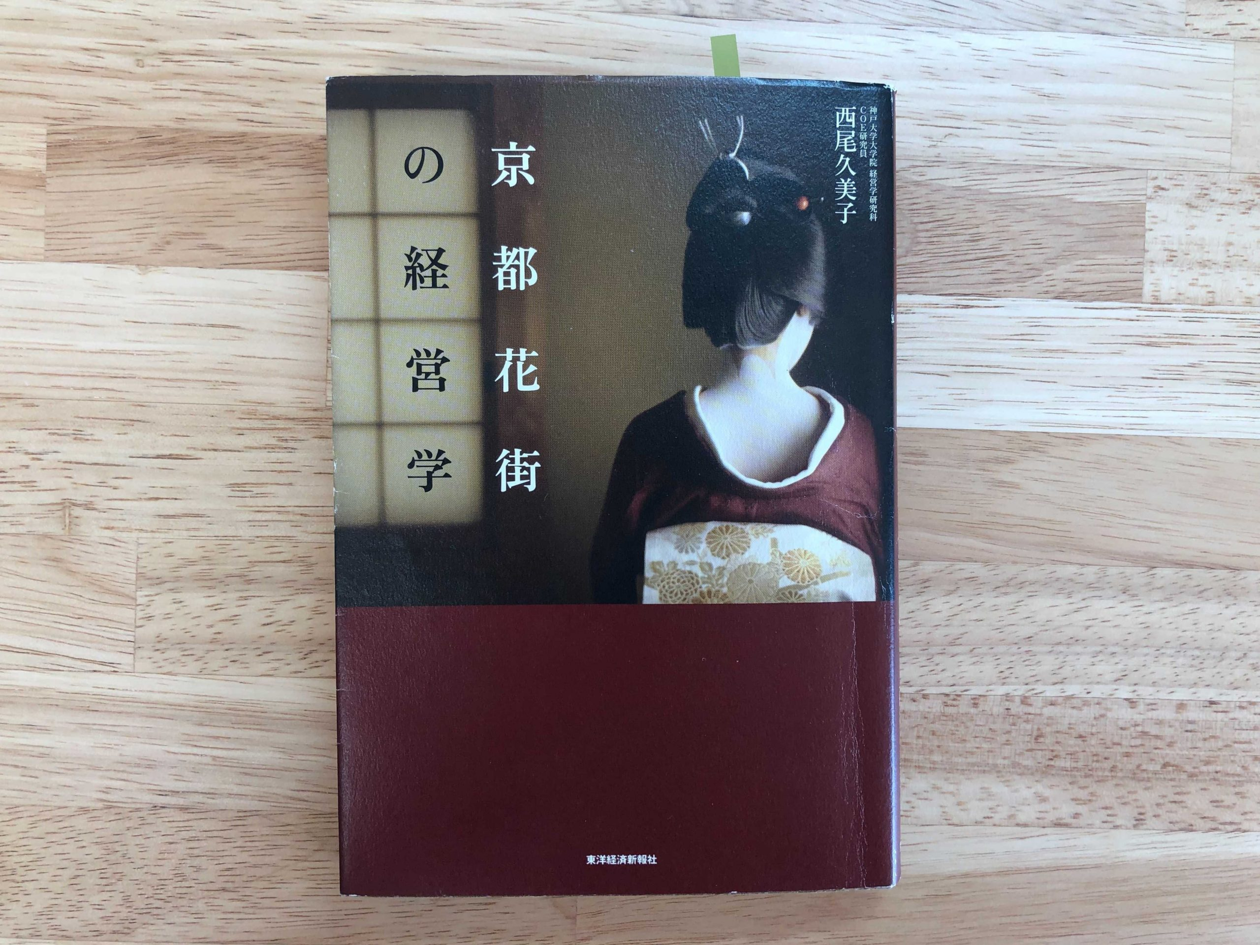 冊『京都花街の経営学』