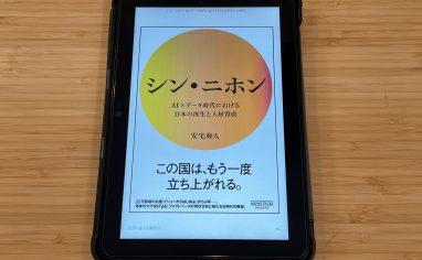 『シン・ニホン AI×データ時代における日本の再生と人材育成』